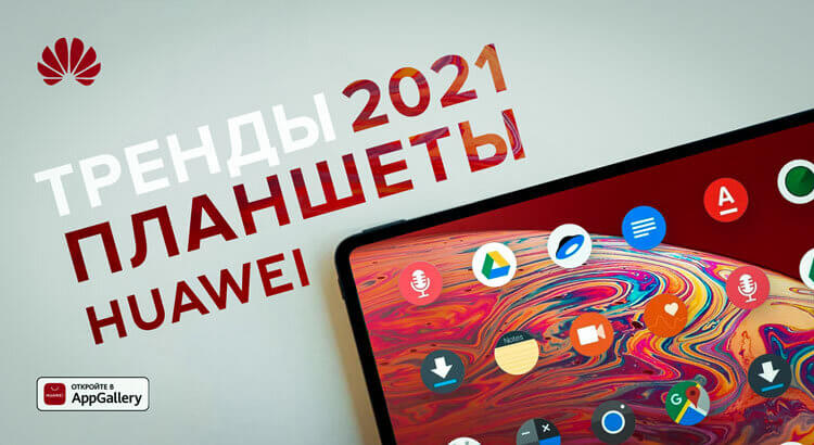 Планшеты huawei 2021