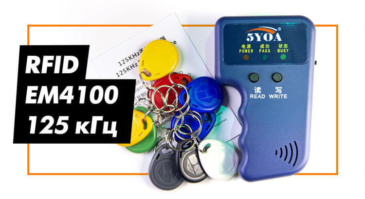 Программатор RFID EM4100 125 кГц